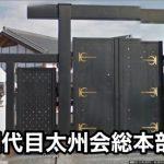 指定暴力団四代目太州会総本部