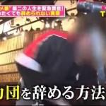 【動画】六代目山口組 vs 神戸山口組 歌舞伎町衝突事件