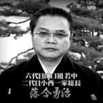 【埼玉抗争】小西一家 落合益幸(勇治)総長、二審も無期懲役