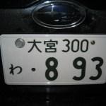 【犯罪】レンタカーを借りた容疑で野内順行容疑者ら逮捕