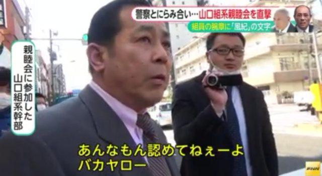 【動画】山口組・神戸山口組対立抗争【名言】 - 暴力団事務所 ...