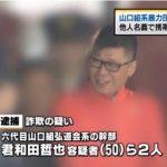 【詐欺】弘道会吉田総業幹部を携帯電話使用容疑で逮捕