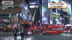 名古屋キャバクラ放火事件