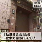 【分裂抗争】秋良連合会幹部 金伸一一蓮会会長を逮捕