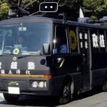 【右翼とヤクザ】政経塾 中野慎吾、竹中組 内海国男両容疑者を逮捕