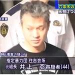 【アイスチャレンジ】井上興業元組長 井上忍容疑者を逮捕