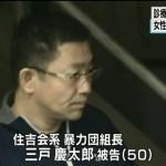 【療養費詐欺】幸平一家幹部 三戸慶太郎被告に懲役3年