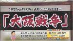 【動画】大阪戦争〜その時記者は…