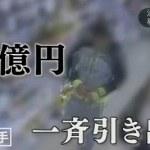 【ATM18億事件】旭導会泉会会長 泉二美男容疑者を逮捕