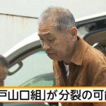 【織田謀反】神戸山口組緊急会合、池田孝志 池田組組長は離脱せず