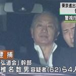 【恐喝】弘道会幹部 椎名数男容疑者を逮捕