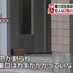 【内部犯行】菱田達之愛桜会元会長撲殺事件で、横本武法容疑者を逮捕