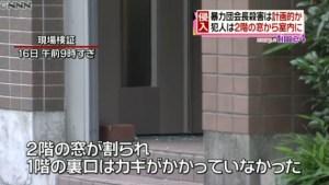 菱田愛桜会元会長撲殺事件