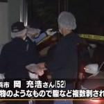 【刺殺】岡充浩 木村會幹部が路上で刺殺される
