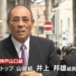 【不起訴必至】井上邦雄 神戸山口組組長を詐欺容疑で逮捕