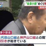 【会津小鉄紛争】山健組若頭 健竜会会長 中田浩司容疑者を指名手配