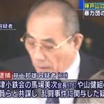 【会津小鉄会分裂事件】井上邦雄 神戸山口組組長を再逮捕
