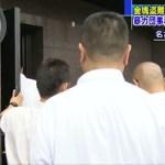 【恐喝容疑】金塊窃盗犯から500万円を脅し取る 稲葉地一家を家宅捜索