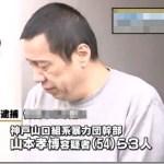 【銃刀法違反】セガサミー会長宅銃撃事件で、山本孝博被告を逮捕