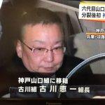 【挨拶料】三代目古川組総裁 古川恵一容疑者を逮捕