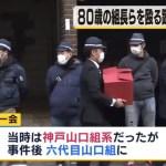 【土倉組組長殴打事件】兼一会幹部 須田真光容疑者らを逮捕
