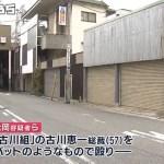 【振り向きざま】古川組総裁襲撃事件で山口組系組員、松岡靖生容疑者を逮捕