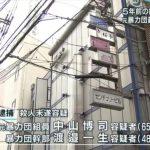 【殺人未遂】道仁会系岡田組幹部の渡邉一生容疑者を逮捕