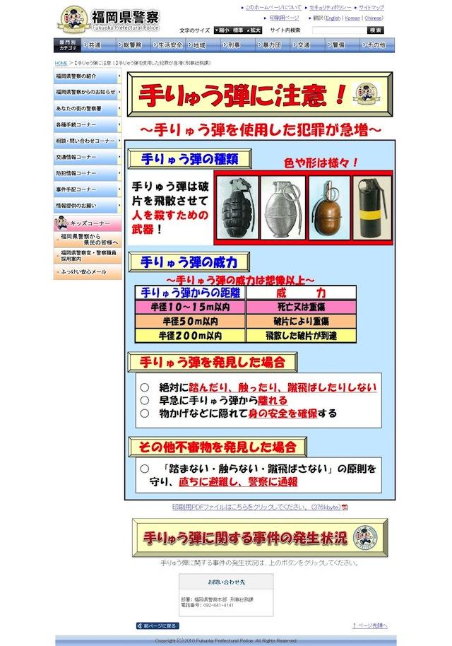 福岡県警暴力団