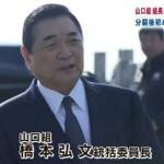 【山口組】極心連合会橋本弘文会長が引退を撤回