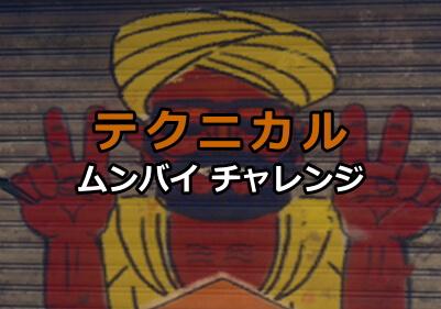 【テクニカル】ヒットマン2 ムンバイのチャレンジ