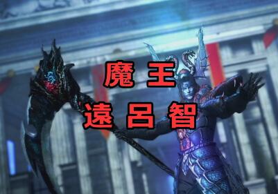 無双オロチ3 五章「魔王・遠呂智」