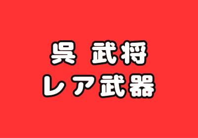 無双オロチ3 呉武将 レア武器
