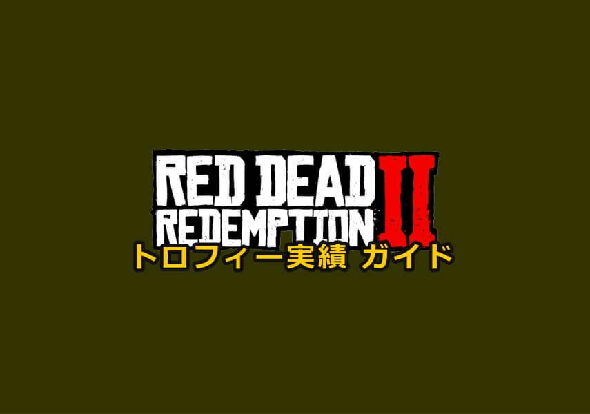 レッド・デッド・リデンプション2 トロフィー 実績 ガイド