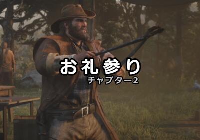お礼参り レッド・デッド・リデンプション2
