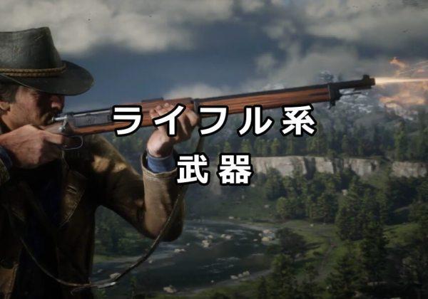 ライフル系武器まとめ レッド・デッド・リデンプション2