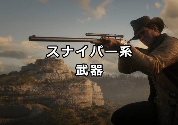スナイパーライフル系武器 まとめ レッド・デッド・リデンプション2