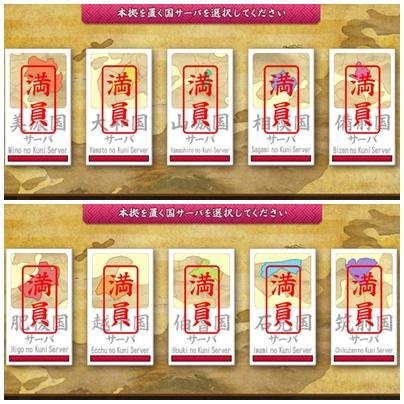 【刀剣乱舞】サーバーについて!サーバのおすすめ種類や・違いは?2017/01/09更新