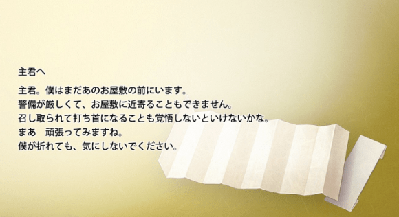 秋田藤四郎手紙2