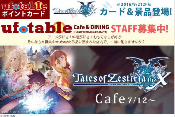 ufotablecafe
