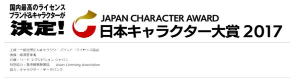 日本キャラクター大賞2017