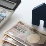 住宅購入 諸費用 節約画像