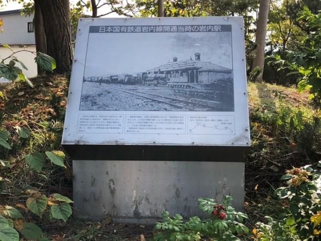 旧国鉄岩内線はここにあった!岩内駅の鉄道跡をマリンパークで発見【北海道の鉄道廃線跡】