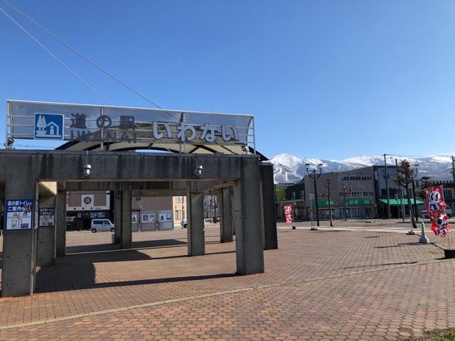 4月から道の駅いわないは18時まで営業しています!早春の道の駅いわないの情報