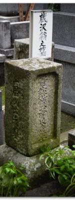 吉田蔵澤の墓