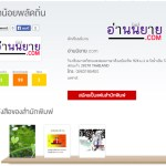 ขาย E-BOOK กับ ebooks.in.th
