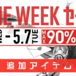 GAME WEEK SALE