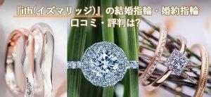 アトリエが可愛い!『ith(イズマリッジ)』の結婚指輪・婚約指輪の口コミ・評判はどう?試着できるフルオーダーメイドが好評なブランドの人気理由