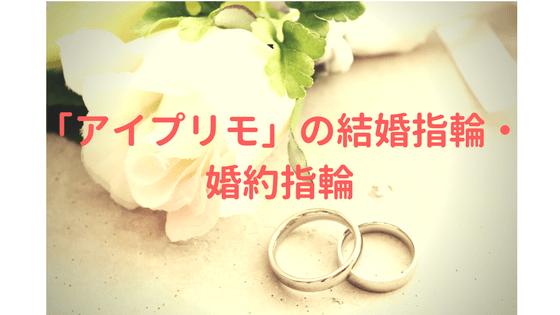 c786e67e74cdf2 結婚指輪・婚約指輪を買うなら納得行く物を扱っているお店が良いですよね。 ここでは「I PRIMO(アイプリモ)」の結婚指輪・婚約指輪 について述べていきます。