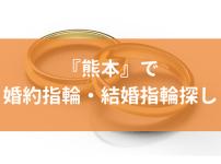 熊本で結婚指輪探し