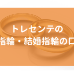 トレセンテの結婚指輪・婚約指輪の口コミを調べました